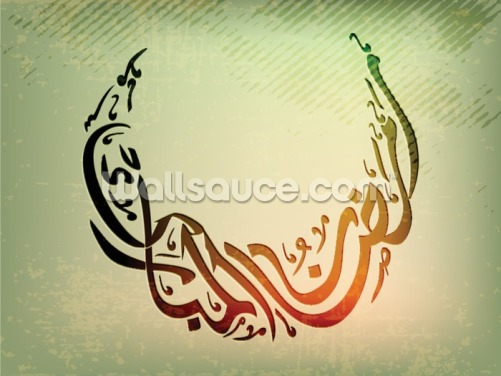 Islamic Calligraphy of Ramazan Mubarak Wallpaper Wall Murals