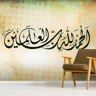 Arabic Islamic Calligraphy of Al-hamdu lillahi rabbil alamin