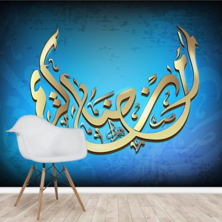 Arabic Islamic Calligraphy of Ramazan Kareem