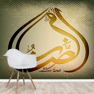 Arabic Islamic Calligraphy of Ramazan