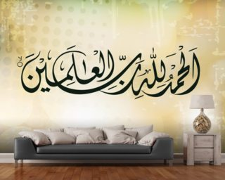 Arabic Islamic calligraphy of Al-hamdu lillahi rabbil alamin ( wall mural