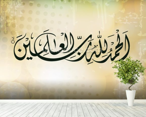Arabic islamic calligraphy of al hamdu lillahi rabbil for Alabama wall mural