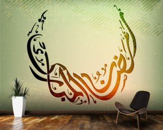 Arabic Islamic calligraphy of Ramazan Mubarak, text With modern wall mural