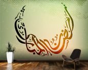 Arabic Islamic calligraphy of Ramazan Mubarak, text With modern wall mural kitchen preview
