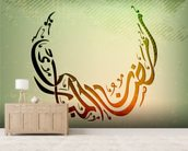 Arabic Islamic calligraphy of Ramazan Mubarak, text With modern wall mural living room preview