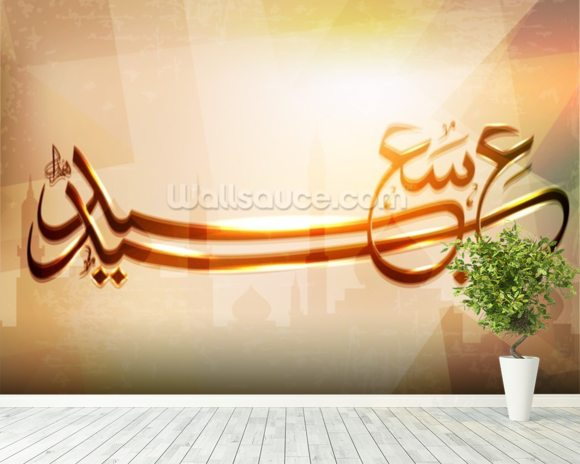 Arabic Islamic calligraphy of Eid saeed, text With modern abst wallpaper mural room setting