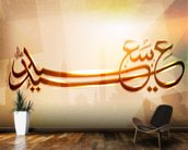 Arabic Islamic calligraphy of Eid saeed, text With modern abst wallpaper mural kitchen preview