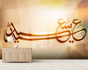 Arabic Islamic calligraphy of Eid saeed, text With modern abst wallpaper mural living room preview