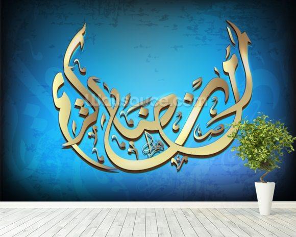 Arabic Islamic calligraphy of Ramazan kareem text With modern