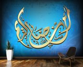 Arabic Islamic calligraphy of Ramazan kareem, text With modern mural wallpaper kitchen preview