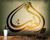 Arabic Islamic calligraphy of Ramazan wall mural kitchen preview