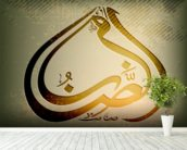 Arabic Islamic calligraphy of Ramazan wall mural in-room view