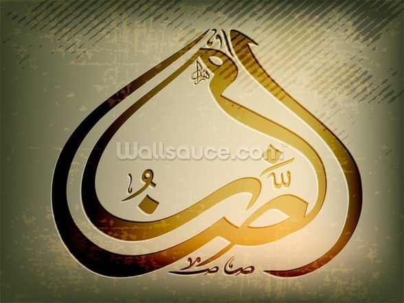 Arabic Islamic calligraphy of Ramazan wall mural