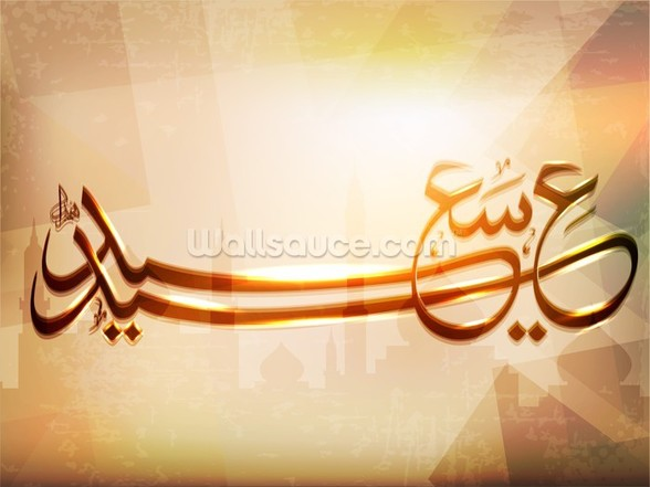 Arabic Islamic calligraphy of Eid saeed, text With modern abst wallpaper mural