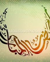 Arabic Islamic calligraphy of Ramazan Mubarak, text With modern wall mural thumbnail